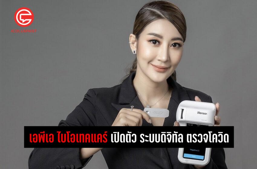 """""""เอพีเอ ไบโอเทคแคร์"""" เปิดตัว นวัตกรรมใหม่ ระบบดิจิทัล ตรวจโควิด ครั้งแรกในไทย"""