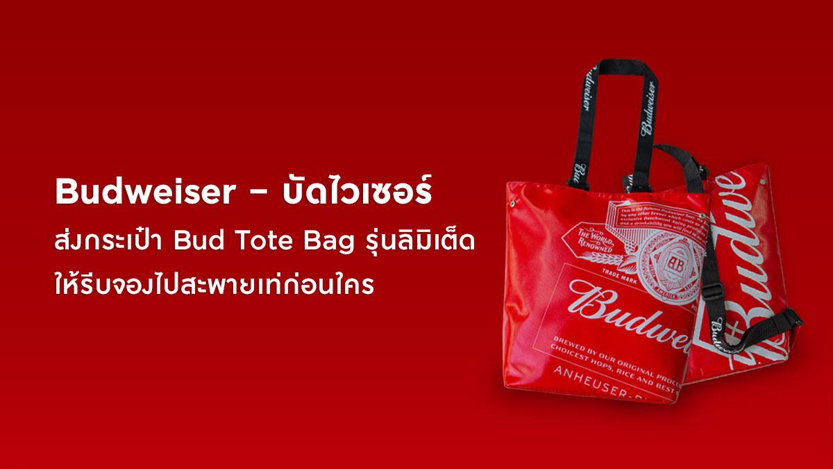 Budweiser - บัดไวเซอร์ส่งกระเป๋า Bud Tote Bag รุ่นลิมิเต็ด  ให้รีบจองไปสะพายเท่ก่อนใคร