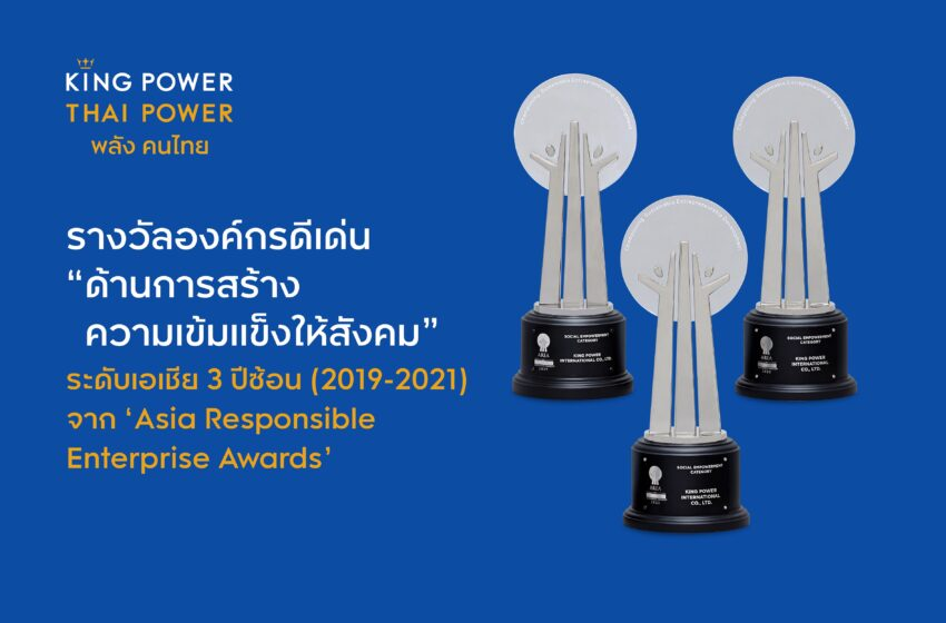 คิง เพาเวอร์ คว้ารางวัล CSR เป็นเลิศระดับเอเชีย 3 ปีซ้อน  จาก 'Asia Responsible Enterprise Awards 2021' ด้านการสร้างความเข้มแข็งให้สังคม