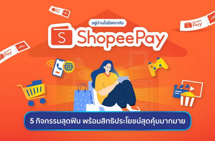 อยู่บ้านไม่มีเหงา! ShopeePay แนะนำกิจกรรมยามว่างสนุกสุดเพลินแบบไม่ทิพย์  พร้อมมอบสิทธิประโยชน์จัดเต็มช่วยเซฟเงินในกระเป๋า