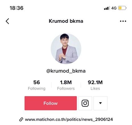 6 เทคนิคการเลือกที่เรียนพิเศษออนไลน์อย่างไรให้ได้ประโยชน์และเห็นผลจริง 100% โดย krumod BKMA Influencer ด้านการศึกษาที่มีผู้ติดตามกว่า 2,000,000 คน