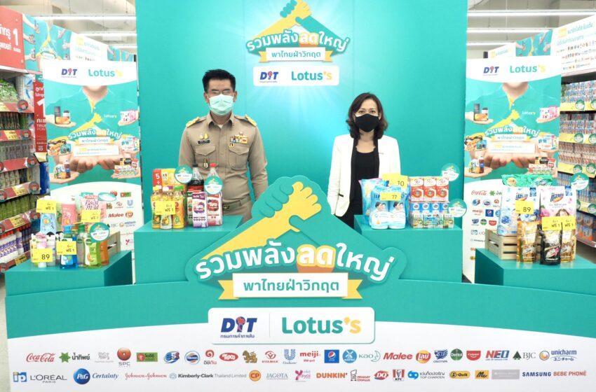 โลตัส จับมือ กระทรวงพาณิชย์ ช่วยลดค่าครองชีพประชาชนช่วงโควิด-19 ผ่านแคมเปญ รวมพลังลดใหญ่ พาไทยฝ่าวิกฤต