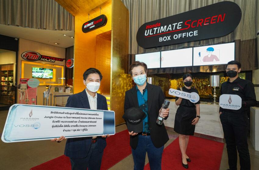 เมเจอร์ ซีนีเพล็กซ์ จับมือ น้ำแร่ธรรมชาติวอสส์ ชูกลยุทธ์ Partnership Marketing มอบสิทธิพิเศษสุดเอ็กซ์คลูซีฟให้กับลูกค้าที่มาชมภาพยนตร์เรื่อง Jungle Cruise ณ โรงภาพยนตร์ Honda Ultimate Screen