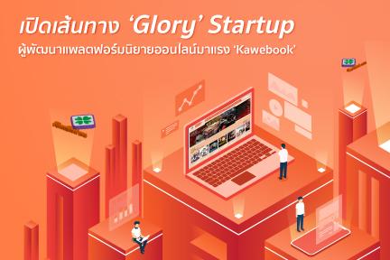 เปิดเส้นทาง 'Glory' Startup ผู้พัฒนาแพลตฟอร์มนิยายออนไลน์มาแรง 'Kawebook'