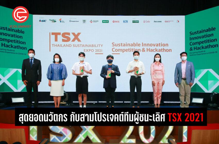 """สุดยอดนวัตกร กับสามโปรเจคต์ทีมผู้ชนะเลิศ  สรรค์สร้างนวัตกรรมอย่างยั่งยืน  ในโครงการ """"TSX Sustainable Innovation Competition & Hackathon"""""""