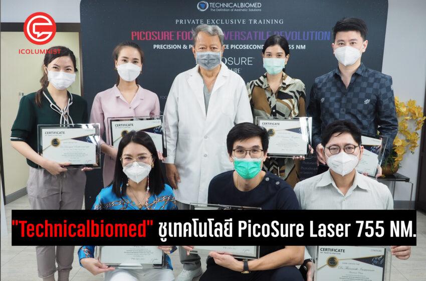 """Technicalbiomed"" จับมือ ศาสตราจารย์ คลีนิค นายแพทย์ เกียรติคุณ นิวัติ พลนิกร ชูเทคโนโลยี PicoSure Laser 755 NM. สุด Exclusive"