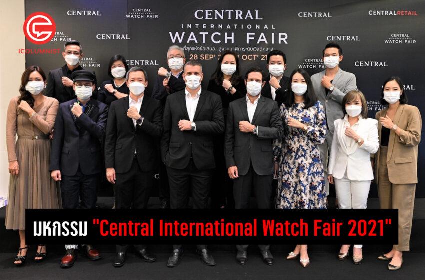 """ห้างเซ็นทรัล ผนึกนาฬิกากว่า 100 แบรนด์ดังทั่วโลก จัดมหกรรมนาฬิการะดับเวิลด์คลาสสุดยิ่งใหญ่ """"Central International Watch Fair 2021"""" พร้อม Virtual Event ปลุกกำลังซื้อ กระตุ้นเศรษฐกิจภาพรวมตลาดนาฬิกา"""