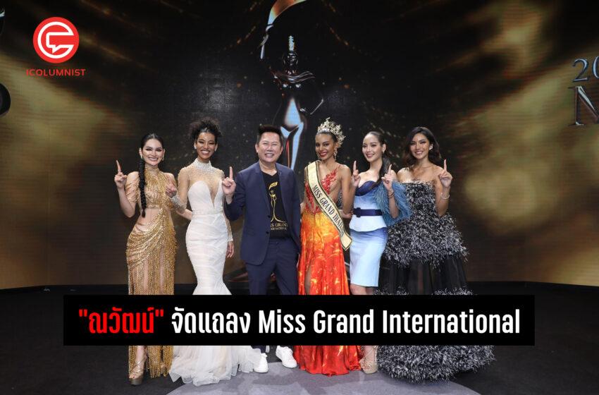 """""""ณวัฒน์"""" จัดแถลง Miss Grand International  มอบมง """"อินดี้"""" MGT2021 ร่วมประชันสาวงามทั่วโลก 4 ธันวาคมนี้ ที่ประเทศไทย"""
