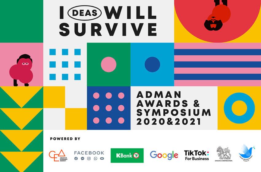 """สมาคมโฆษณาฯ เตรียมปลุกเสกไอเดียให้คนไทย  จัดงานวันความคิดสร้างสรรค์ """"Adman Awards & Symposium 2021""""  27 – 28 พ.ย. นี้"""